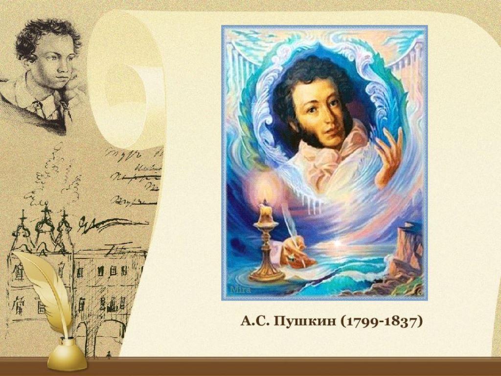 220 лет пушкину открытки приговор это главный